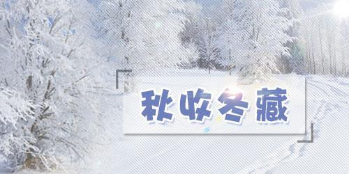 秋收冬藏.jpg